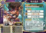 Nobunaga Oda (SGB)