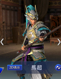Ma Chao Mystic Outfit (DW9M)