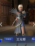 Wang Yuanji Abyss Outfit (DW9M)