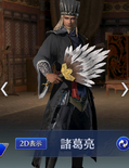 Zhuge Liang Abyss Outfit (DW9M)