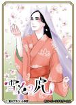 Kenshin Uesugi 7 (SC)