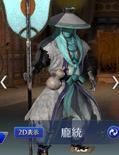 Pang Tong Mystic Outfit (DW9M)