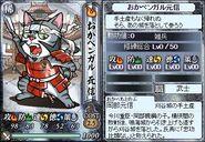 Okabe Motonobu in Samurai Cats (1)