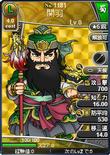 Guan Yu 6 (BROTK)