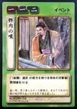 Liu Bei 3 (ROTK TCG)