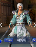 Sima Zhao Mystic Outfit (DW9M)