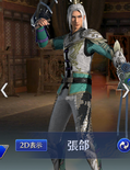 Zhang He Mystic Outfit (DW9M)