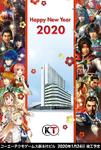 Koei 2020 Message