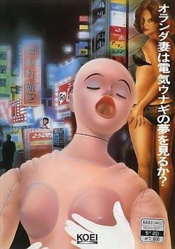 Orandazuma wa Denkiunagi no Yume wo Miruka?