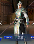 Zhou Yu Mystic Outfit (DW9M)