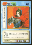 Zhou Yu (ROTK TCG)