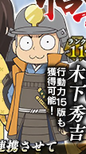 Hideyoshi Toyotomi 16 (1MNA)
