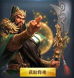 Guan Yu - Chinese Server 2 (HXW)