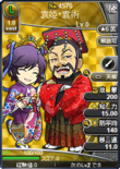 Yuanji & Yuan Shu (BROTK)