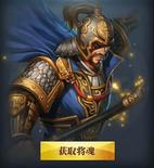 Xiahou Dun - Chinese Server (HXW)