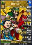 Cao Cao & Guan Yu (BROTK)