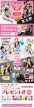 Nakano Joysound Drinks (TMR)