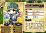 Zhuge Liang 2 (SGB)