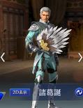 Zhuge Dan Mystic Outfit (DW9M)