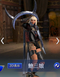 Bao Sanniang Abyss Outfit (DW9M)