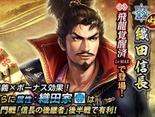 Nobunaga Oda 29 (1MNA)