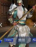 Guan Yu Mystic Outfit (DW9M)