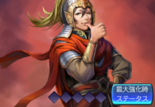 Lu Xun (ROTKH)