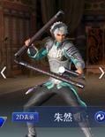 Zhu Ran Mystic Outfit (DW9M)