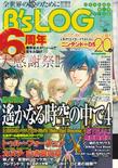 B's Log Magazine Cover 2 (HTN4)