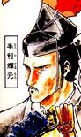 Terumoto Mori (NASGYM)
