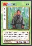 Xu Shu 2 (ROTK TCG)