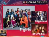 "LIVE×ONLINE IMAGINATION ""E-girls / Happiness / Sudannayuzuyully"""