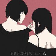 Rei - Kimi Tonara ii yo. cover