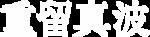 Shigetome Manami logo.png