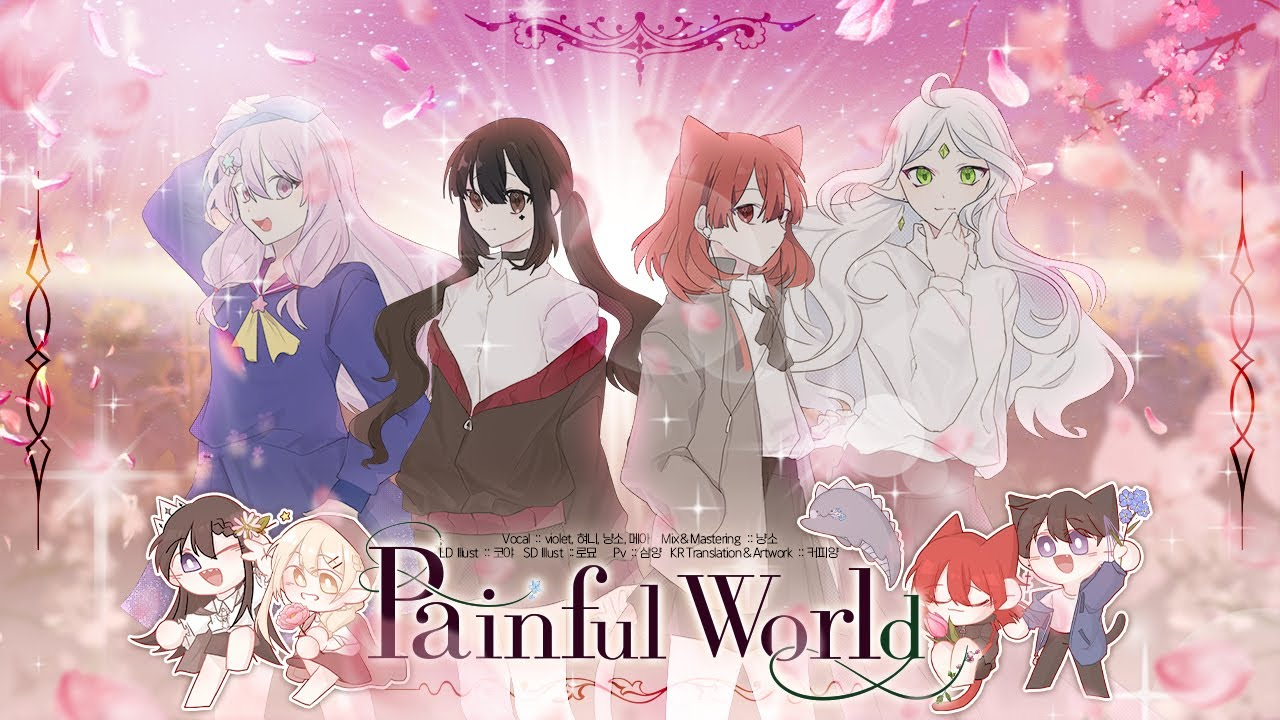 "【4+6】 ✿Painful world✿ ""Flower Edition"" (COVER)"