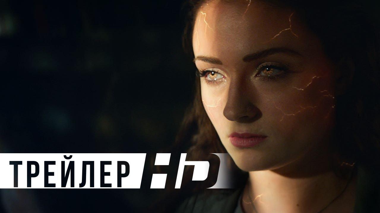 Люди Икс: Тёмный Феникс | Официальный трейлер | HD