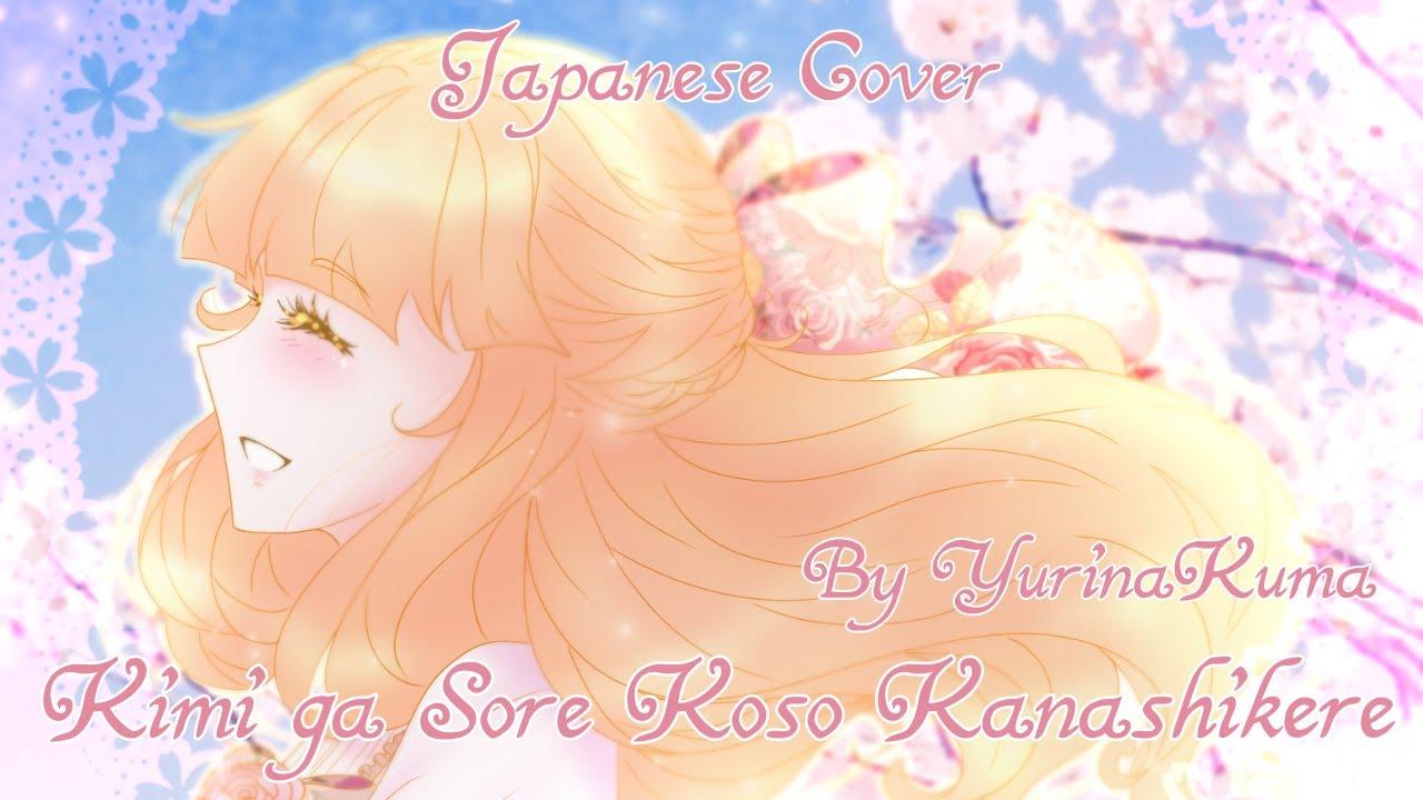 君ガ空コソカナシケレ (Kimi ga Sora Koso Kanashikere) ~ Cover by Yurina❀
