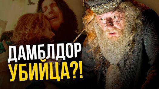 Дамблдор предал Поттеров? Жестокая теория мира магии