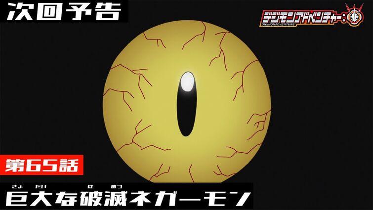 デジモンアドベンチャー: 第65話予告 「巨大な破滅ネガーモン」
