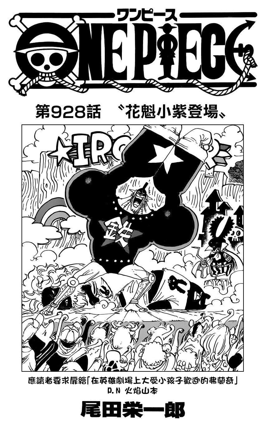 動漫名:海賊王,航海王,海盜路飛,OP【928花魁小紫登場 】首發更新《鼠繪版本》