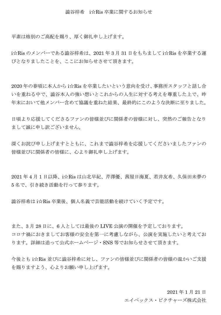 i☆Ris on Twitter