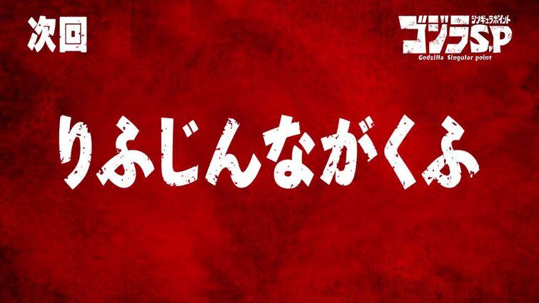 ゴジラS.P 第11話予告/6月10日(木)22:30TOKYO MX,BS11他テレビ放送/Netflix先行配信中