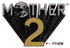 Mother 2 logo