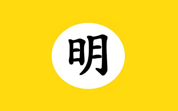 Ming (Old nation)