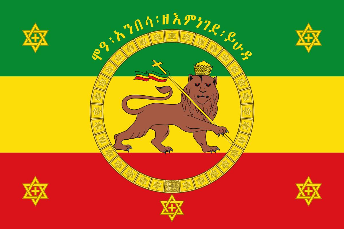 Ethiopia (Imperial)