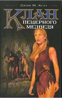 Clan cave bear russian