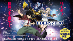 Edens Zero Anime Key Visual.png
