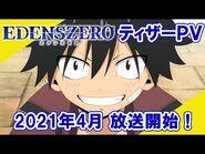 <特報!>TVアニメ『EDENS ZERO』ティザーPV公開! cv:寺島拓篤.小松未可子