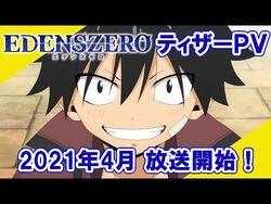 <特報!>TVアニメ『EDENS ZERO』ティザーPV公開! cv:寺島拓篤.小松未可子.釘宮理恵
