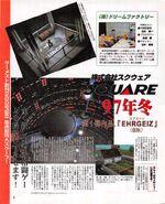 Gamest 200 1997-08-30 0004
